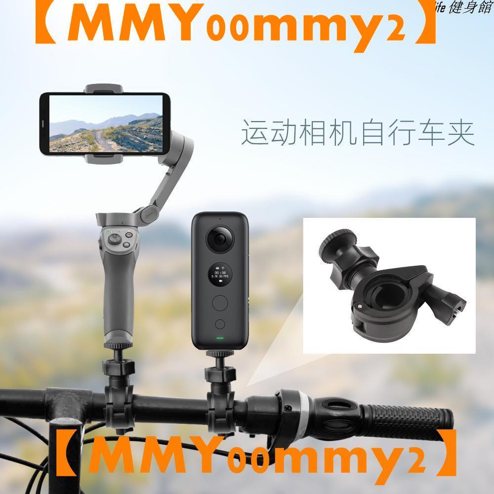 MMY002】DJI大疆靈眸OSMO MOBILE 3 OM 4 Insta360 One X相機自行車支架 全景622
