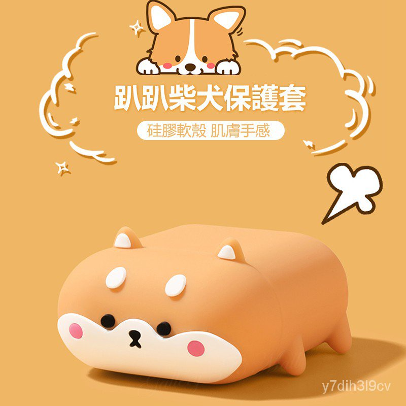 AirPods Pro 保護套airpods pro保護殼AirPods2 保護套 柴犬 軟套airpods1 保護套