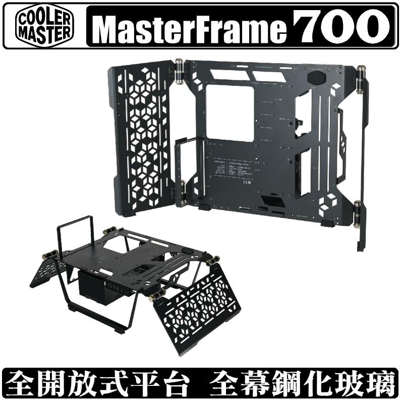Cooler Master MasterFrame 700 機殼 開放式 測試平台 裸機