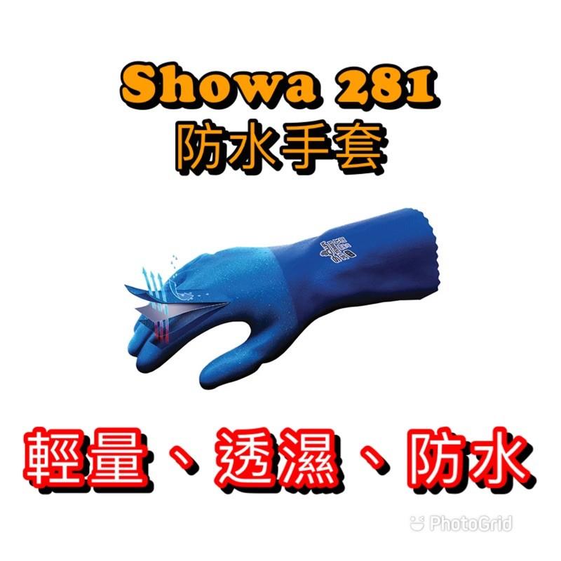 [山川戶外]Showa 281 輕量化 防水 透濕 手套