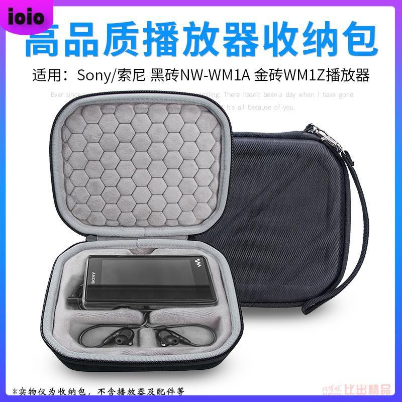 【現貨】適用索尼SONY黑磚NW-WM1A收納盒金磚WM1Z播放器收納包便攜耳機包