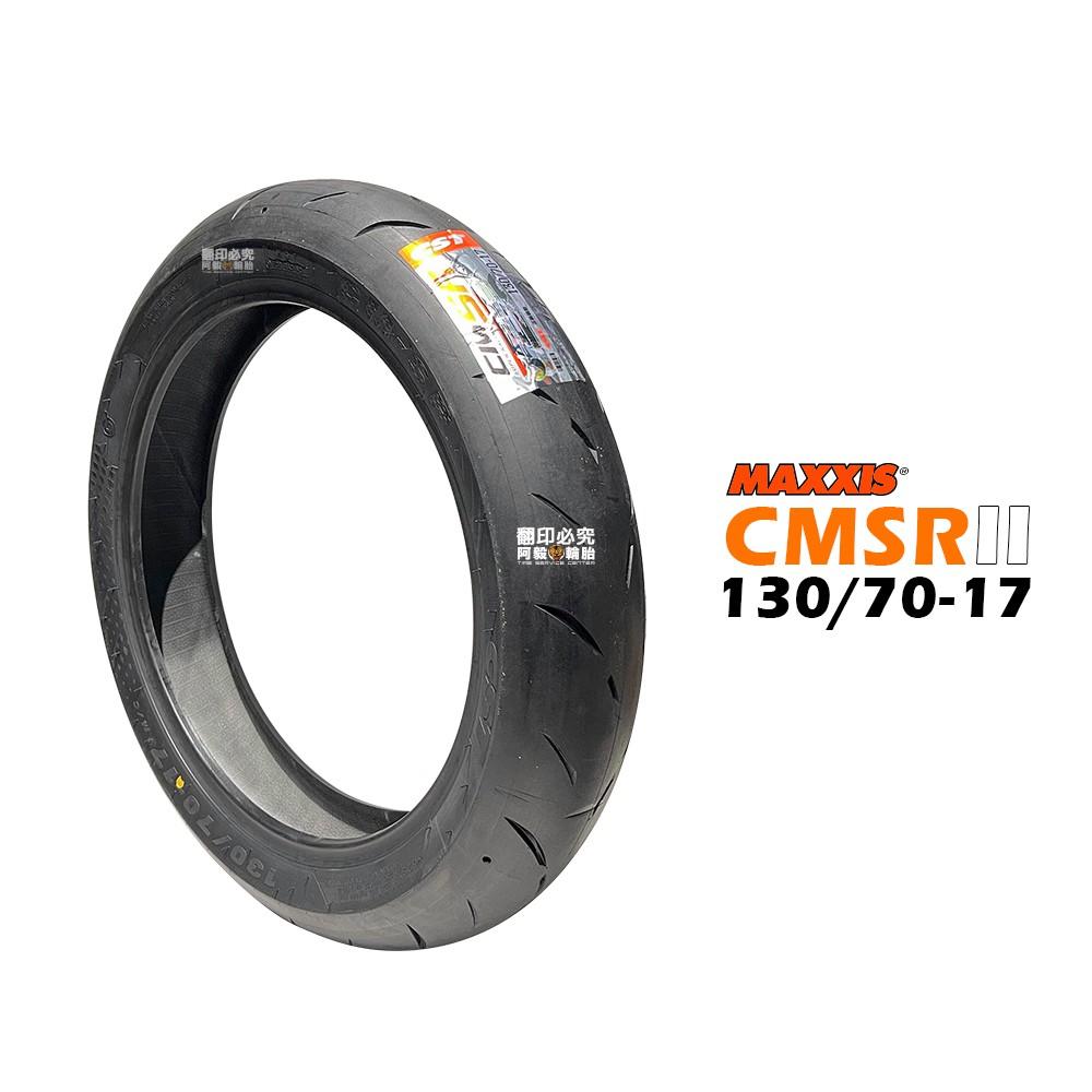 瑪吉斯 輪胎 熱熔胎 CMSR II 130/70-17 CMSR2