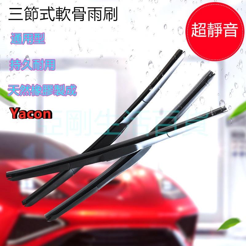 HONDA K6 K8 20+18吋 雨刷石墨雨刷 天然橡膠 三節式雨刷 可換膠條 YACON 亞剛
