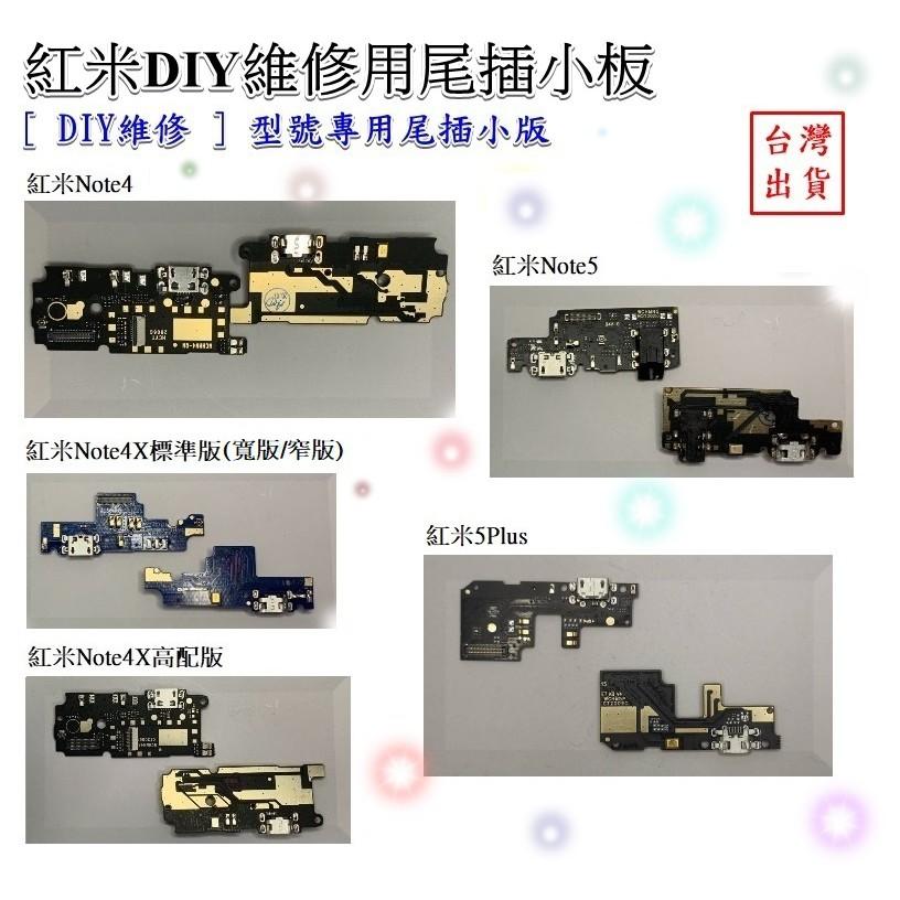 [DIY維修零件] 紅米NOTE4 / 5 / 4X標準版 / 4X高配版 紅米5 / 小米MAX 1/2尾插小板