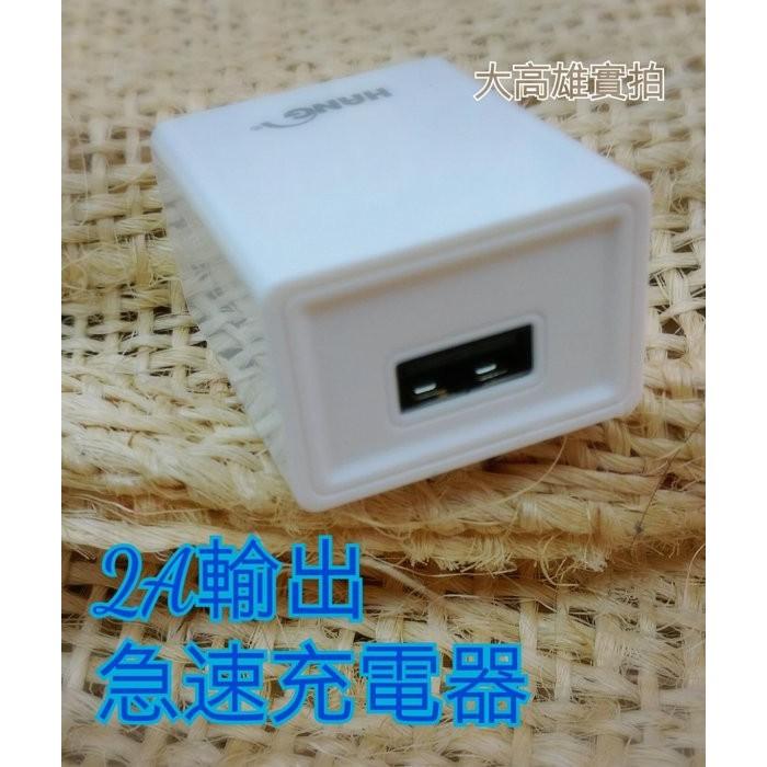 SONY X/XP/XZ/Z5/Z5P/XP 5V 2A 急速充電 快速充電器 快充頭