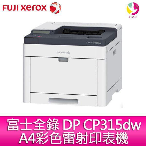 富士全錄FUJI XEROX DP CP315dw A4彩色雷射印表機