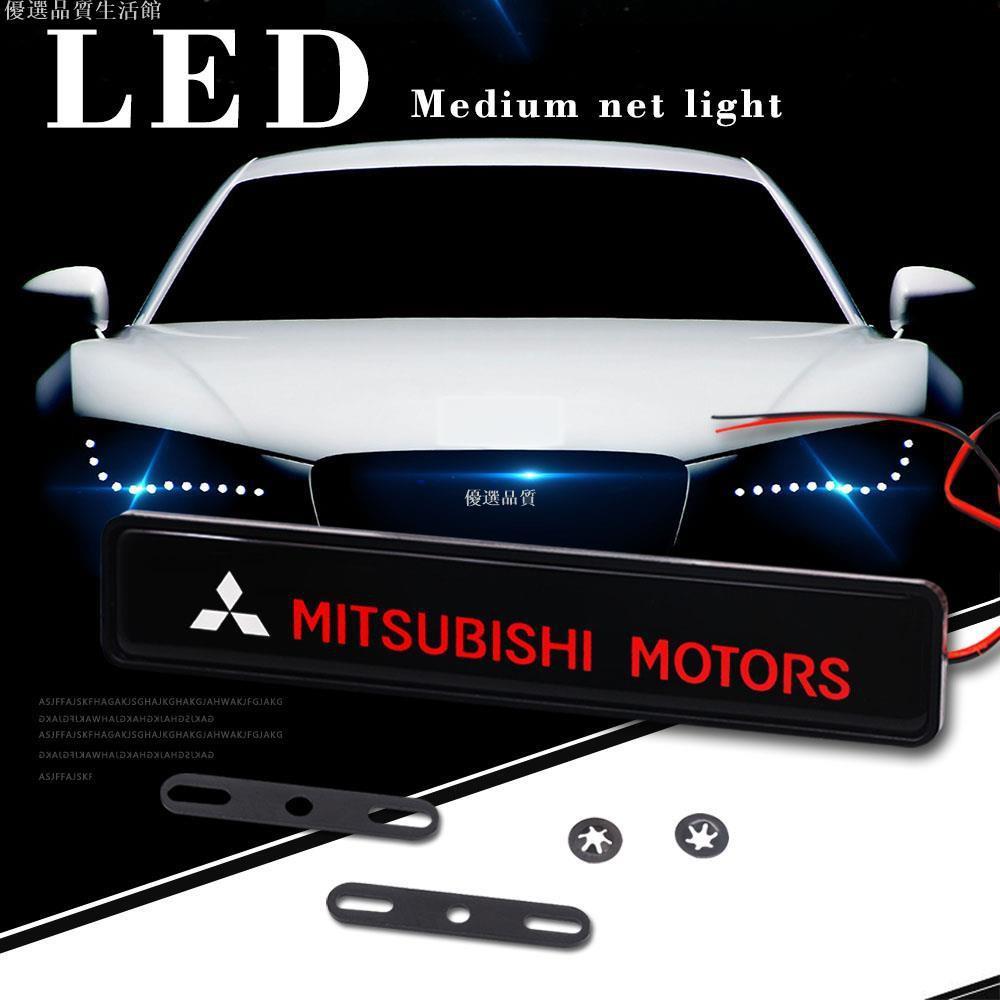 熱賣Mitsubishi 三菱 水箱罩中網燈 發光車標燈 pajero asx 勁炫 outlander ex/生活館