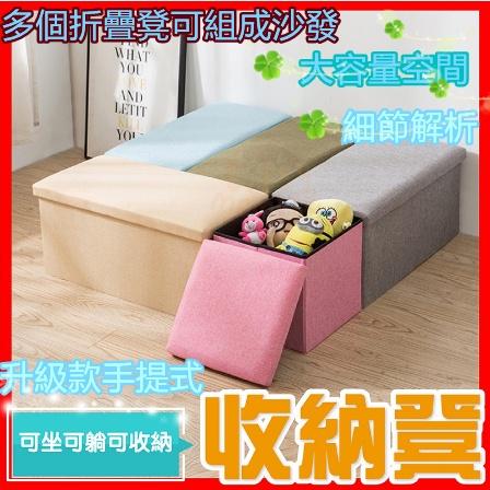收納凳子 可坐儲物凳 長方形換鞋凳擱腳凳 小沙發凳 家用椅折疊 收納箱 大容量