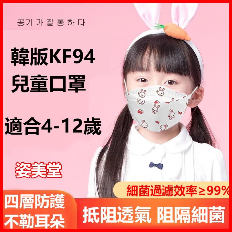 【儿童】(買10袋送1袋) KF94立體柳葉形兒童口罩10入/包 雙熔噴布立體四層雙熔噴布口罩兒童口罩 姿美堂