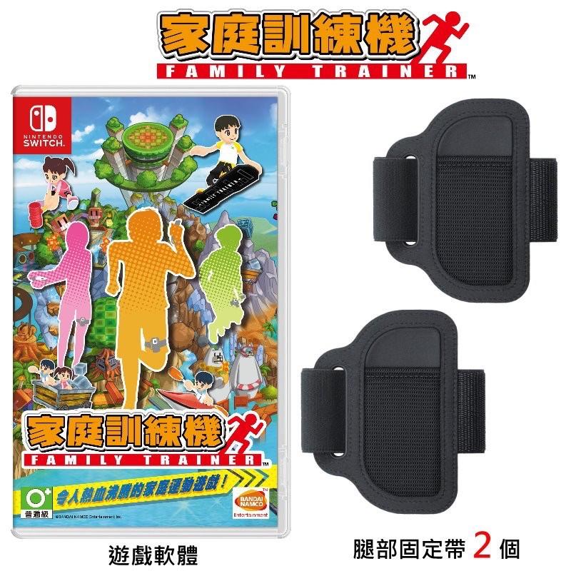 Nintendo Switch 家庭訓練機 Family Trainer (中文版)