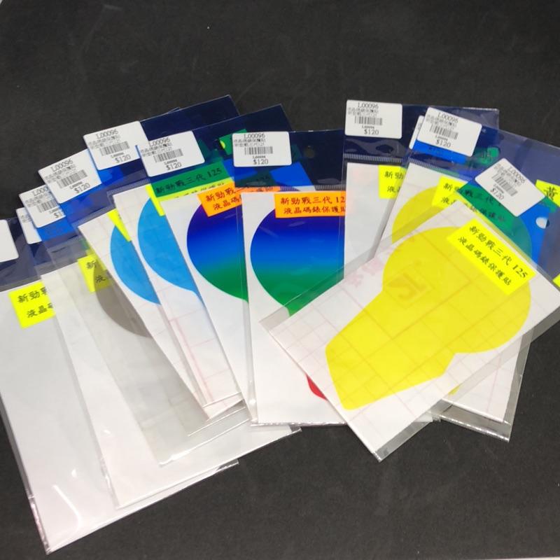3代勁戰 三代勁戰 儀表 碼表  保護貼 貼片 保護儀表 儀錶板保護貼