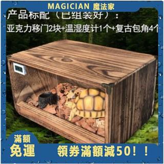 【魔法家】現貨 實木爬蟲箱 組合式木箱玉米蛇飼養櫃烏龜保溫箱小爬寵飼養箱爬蟲盒 高雄市