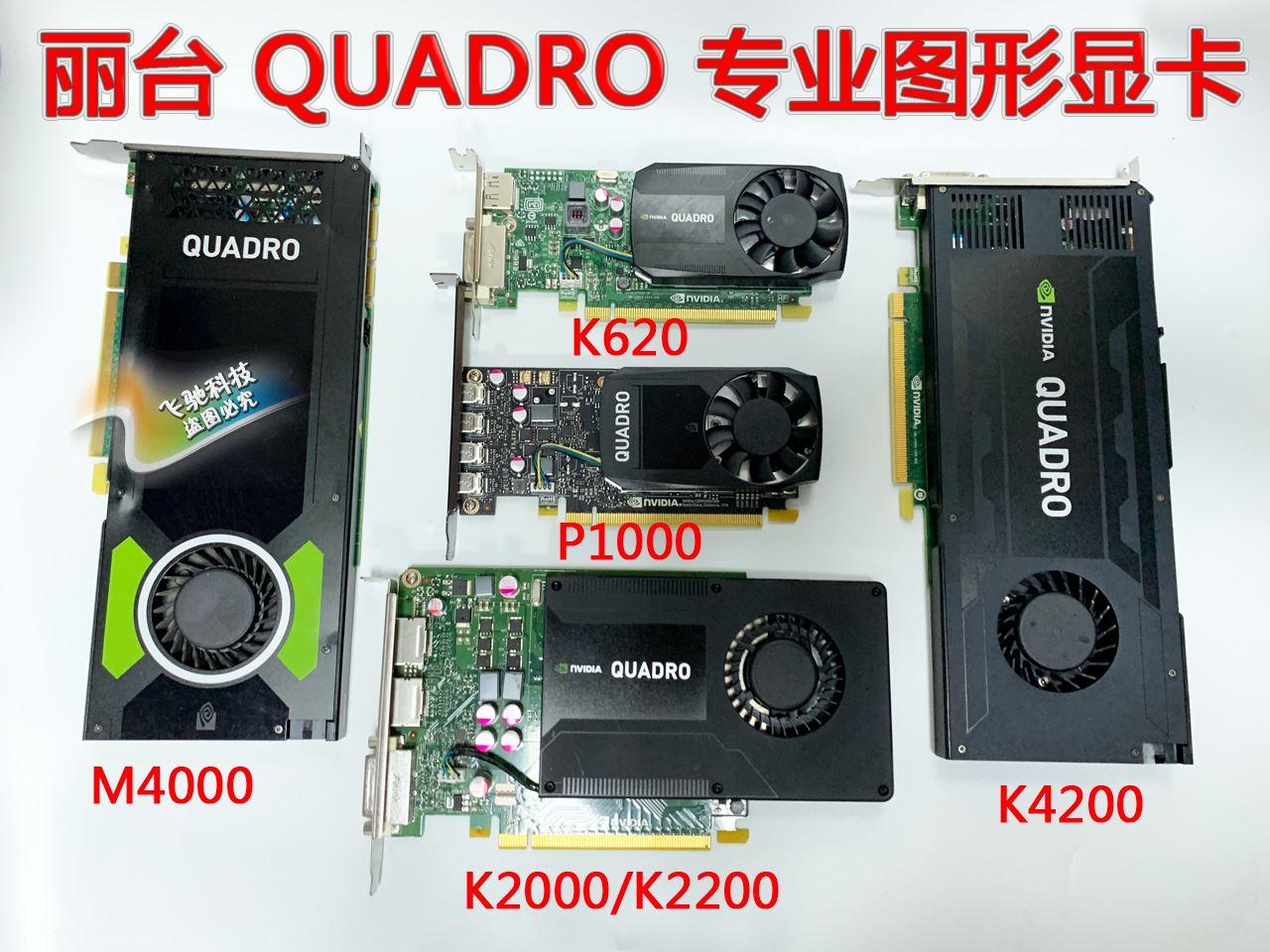 全新麗台QUADRO K600 K620 K2000 K2200 CAD建模專業繪圖圖型顯卡
