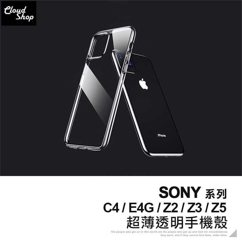 SONY 超薄透明手機殼 Xperia C4 E4G Z2 Z3 Z5 清水殼 保護套 透明殼