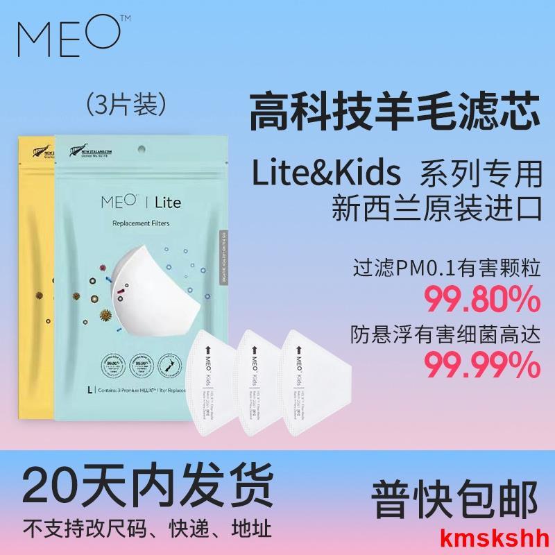 安全MEO LiteKids口罩專用濾芯新西蘭進口羊毛濾芯3片裝【20天內發】 其佳精品百貨店