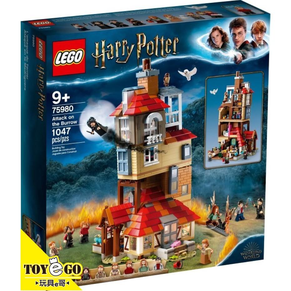 樂高LEGO Harry Potter哈利波特 洞穴屋襲擊 玩具e哥Attack on the Burrow 75980