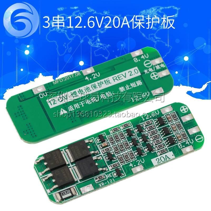 3串11.1V 12V 12.6V 18650 鋰電池充電保護板 可啟動電鑽 20A電流