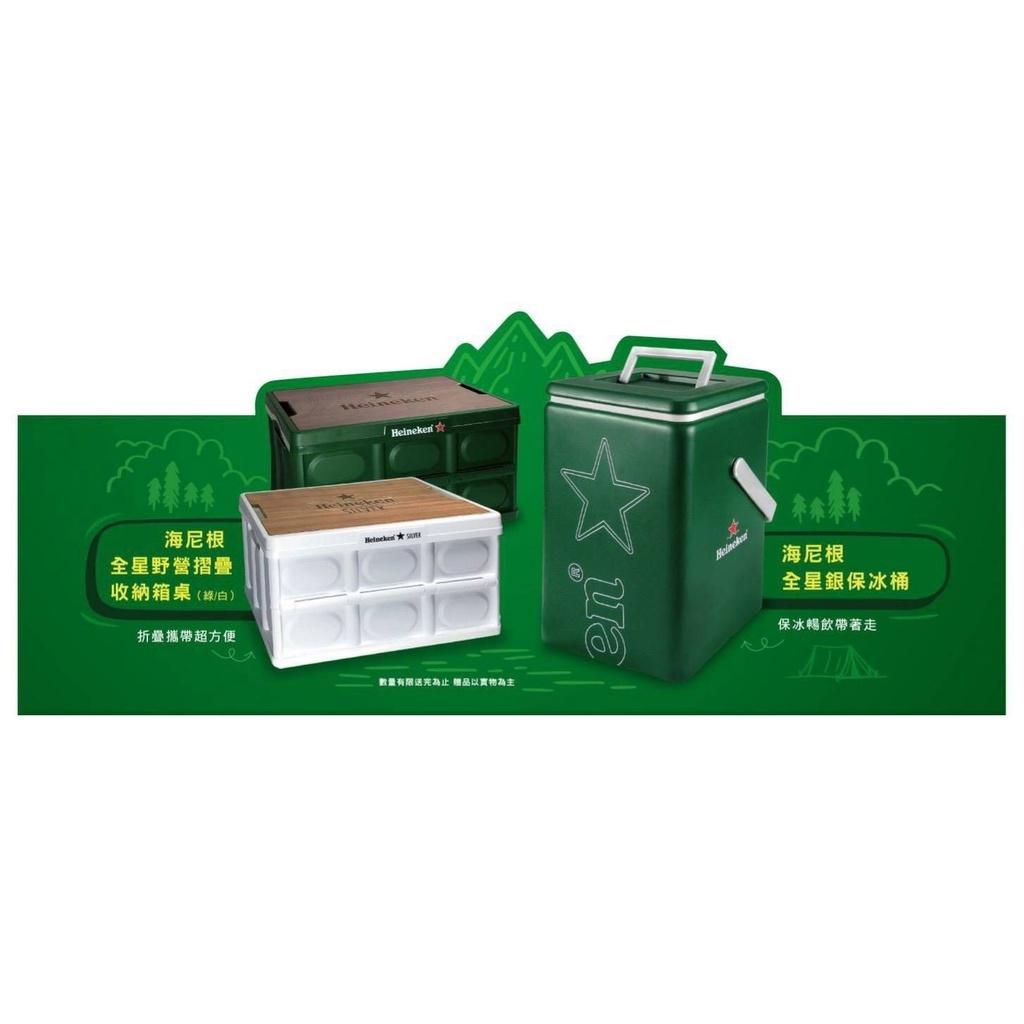 Heineken 海尼根 全星野營摺疊收納箱桌 全星銀保冰桶 保冰桶 收納箱 桌子 收納桌