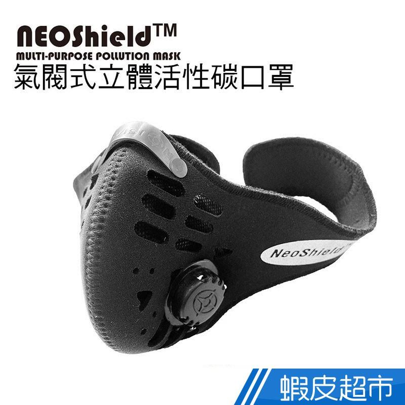 NEOShield 氣閥式立體活性碳口罩 M L