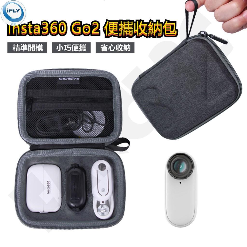 【訊飛優品】Insta360 Go 2 套裝收納包 機身收納包 充電器收納包 便攜 耐磨 防刮 insta360 Go2