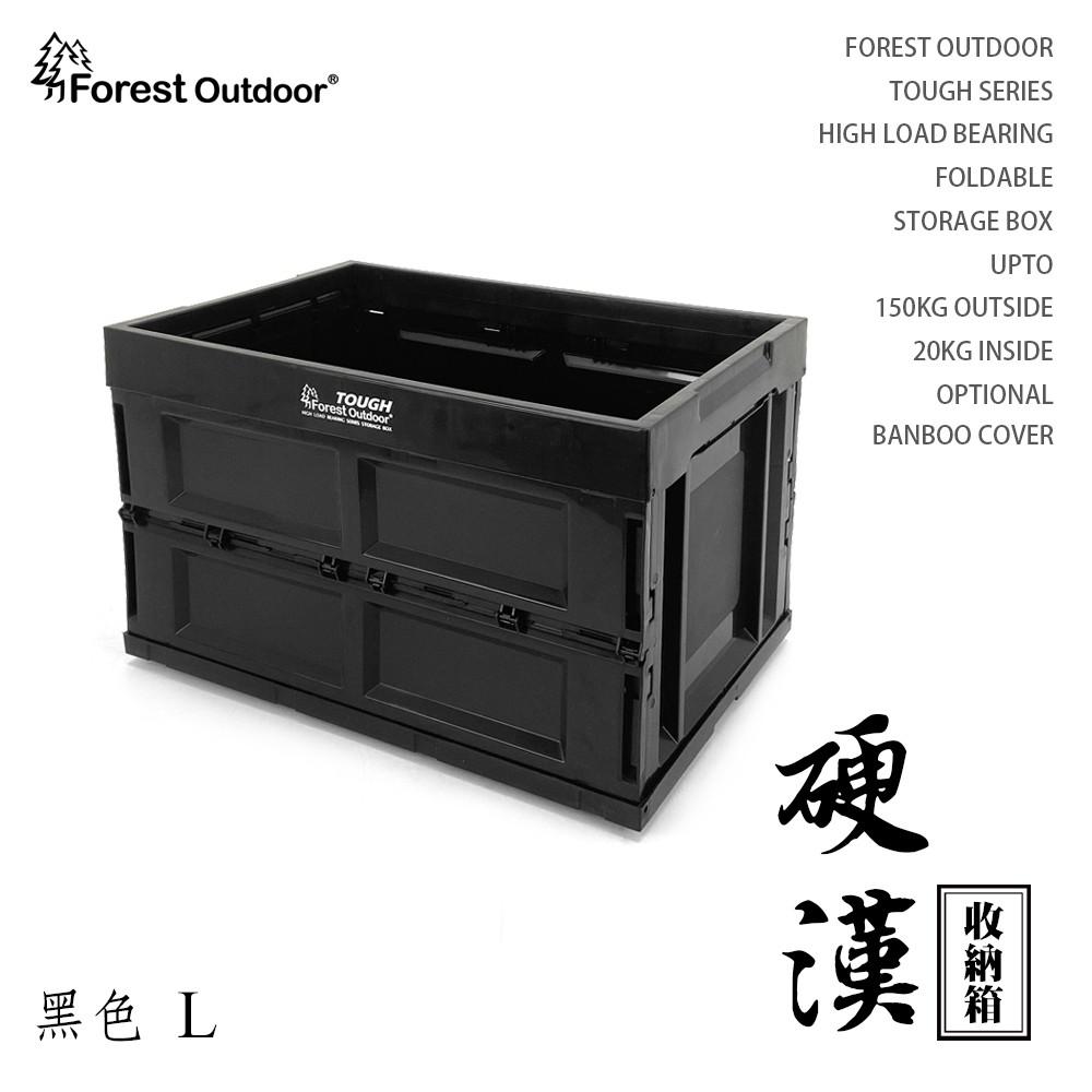 Forest Outdoor【硬漢箱 】Tough 折疊式收納箱 50L 沙色 L號【愛上露營】