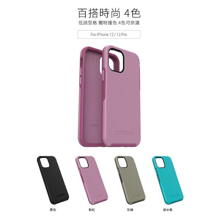 OtterBox iPhone 12系列 Symmetry炫彩幾何保護殼