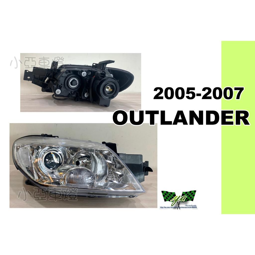 小亞車燈改裝*全新 三菱 OUTLANDER 05 06 07 年 原廠型 副廠 晶鑽 頭燈 大燈