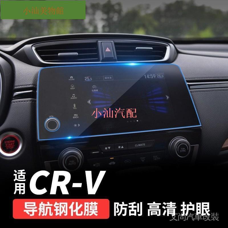 【5代 CRV】適用本田crv導航鋼化膜屏幕保護膜儀表盤膜21款CRV改裝內裝飾配件小汕雜貨居#汽配