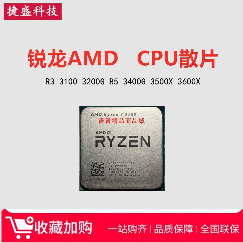 熱銷AMD銳龍Ryzen 3 3100 3600 R5 3400G 3500X3700XCPU散片3200G原盒