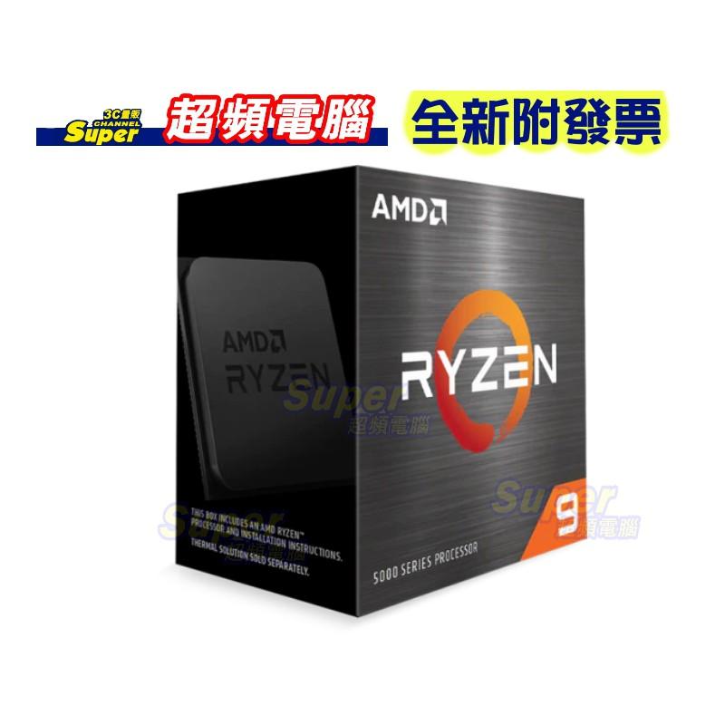 [缺貨][請勿直接下單]【全新附發票】AMD Ryzen™ 9 5950X 桌上型電腦中央處理器_搭板價