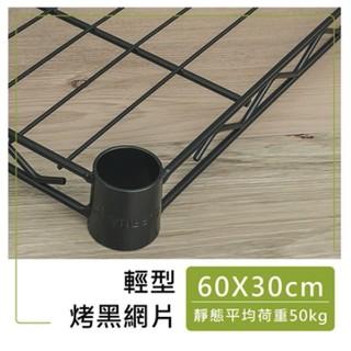 【配件類】60x30 cm 輕型網片(一入 ) 彰化縣