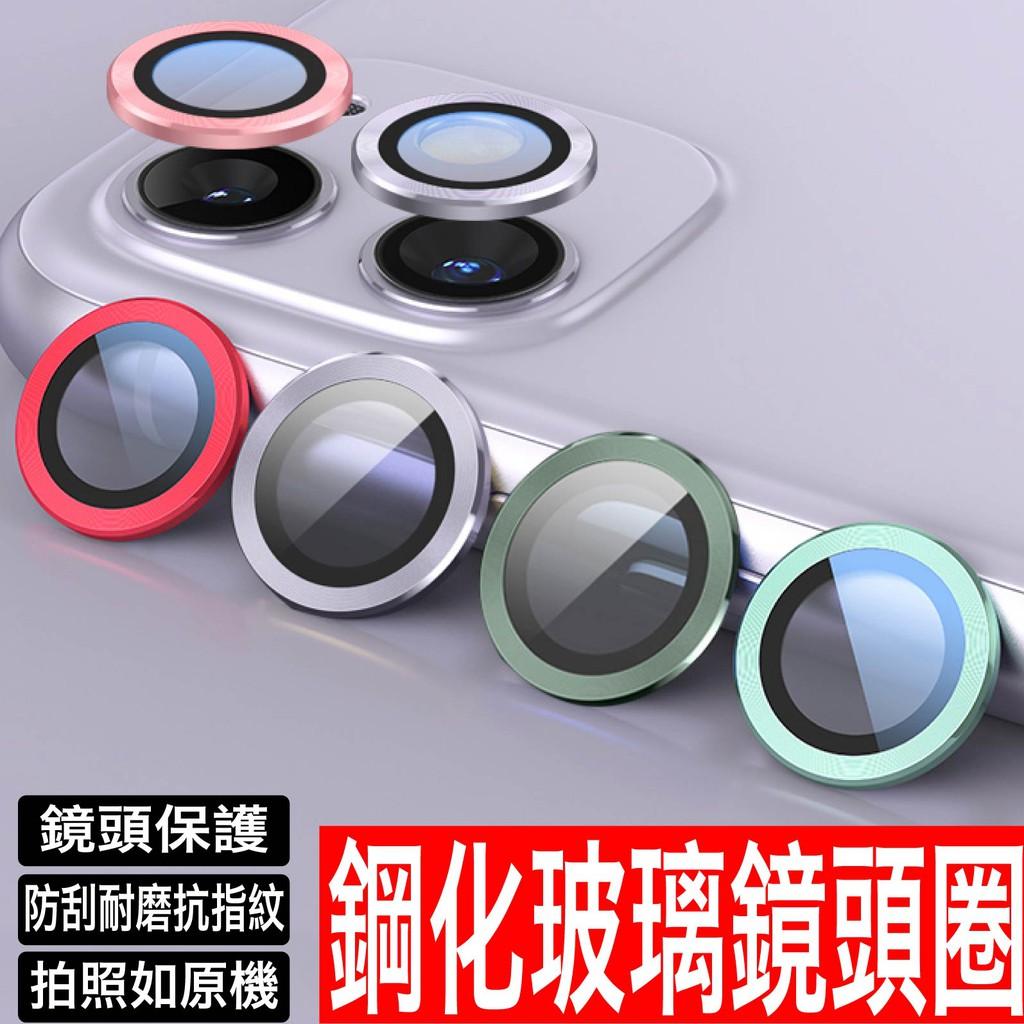 多色鏡頭貼 鋼化膜 鏡頭保護貼 鋁合金鏡頭貼 鏡頭圈 玻璃貼 適用iPhone11 iPhone 12 Pro Max