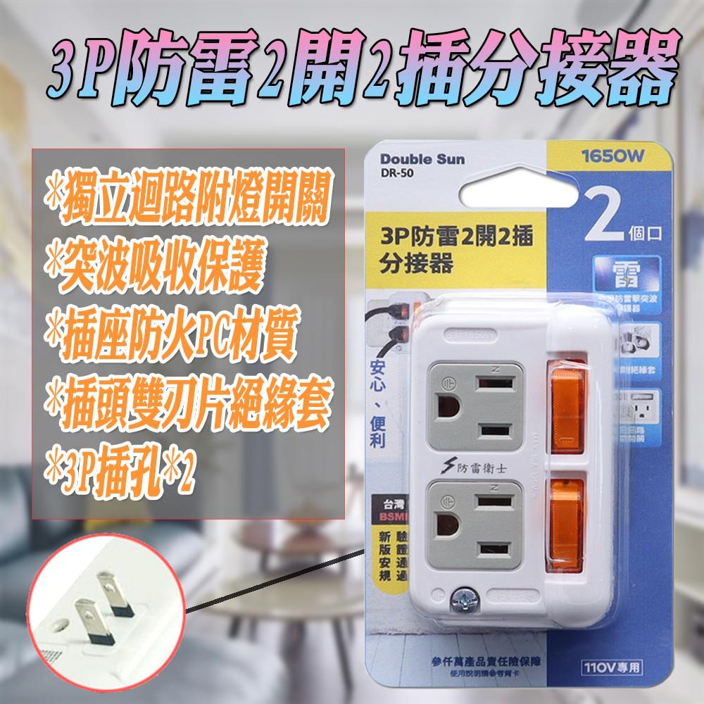 新安規認證通過 DR-50 雙日電器 防雷 2附燈開關 2插座 3P電源分接器 2P插頭 防雷突波保護 插刃絕緣