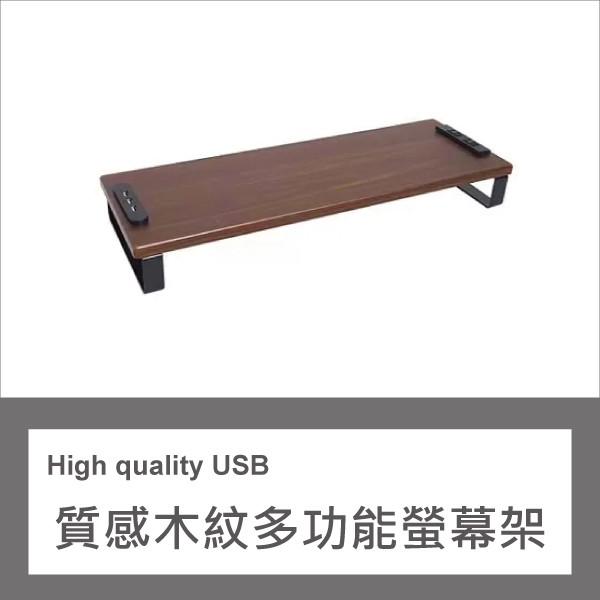 木紋多功能螢幕架(3孔2.0 USB+雙孔電源插座)/桌上架/置物架/收納架/置物櫃/收納櫃/8025【天空樹生活館】