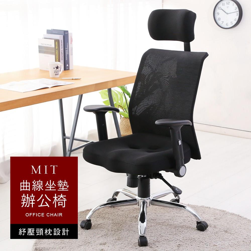 居家大師 3D透氣坐墊附頭枕辦公椅 電腦椅/高耐重鋁合金腳/緩衝型頭枕/書桌椅/電競椅/工學椅 CH926