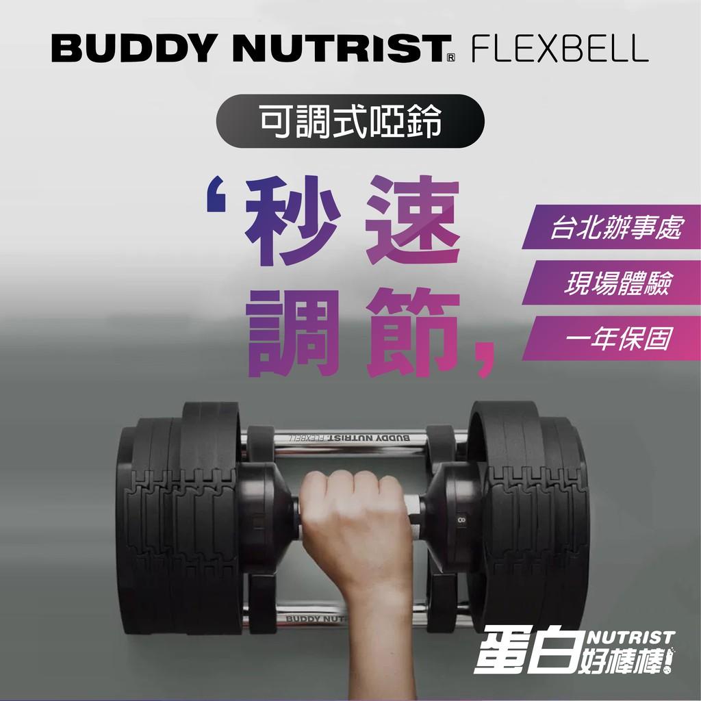 [台灣Buddy Fitness]《贈送啞鈴架》20/32/36KG 可調式啞鈴 4KG/2KG調節 非NUO AD32