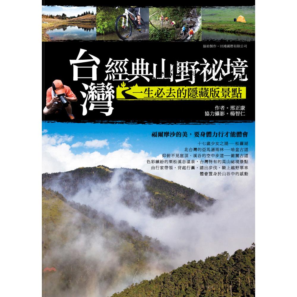 《四塊玉文創》台灣經典山野秘境:一生必去的隱藏版景點[79折]