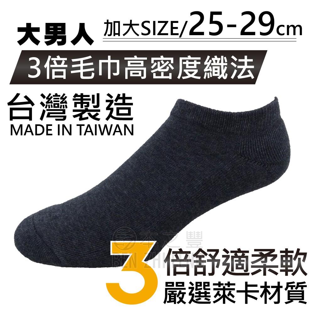 25~29cm 精梳棉毛巾底男船襪-素色 (2125)