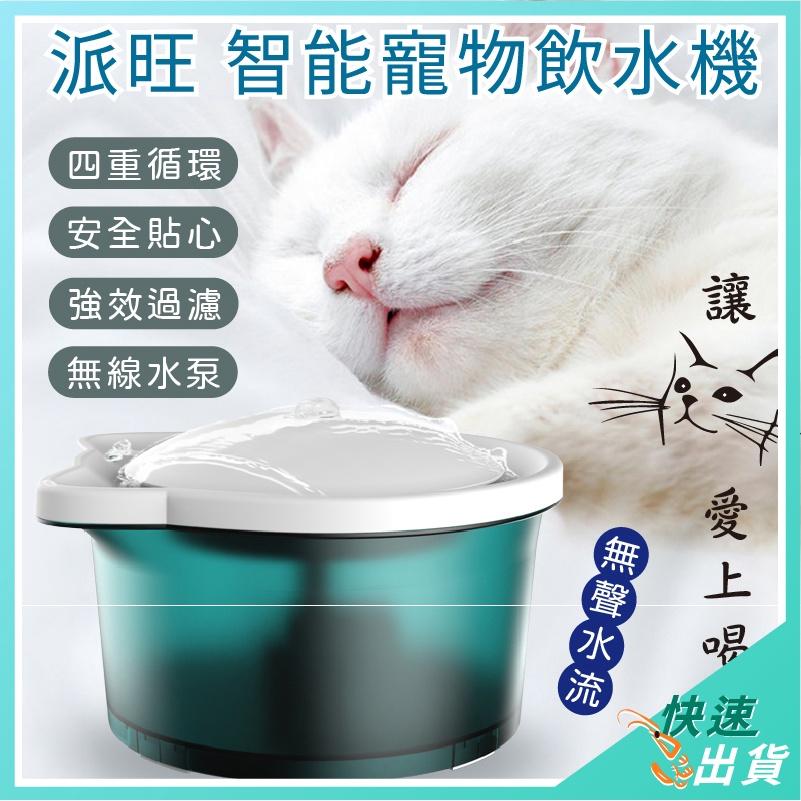 【免運 現貨】Petwant 迷你智能寵物飲水器 寵物飲水器 派旺飲水機 貓狗飲水機 餵水器 智能寵物飲水機