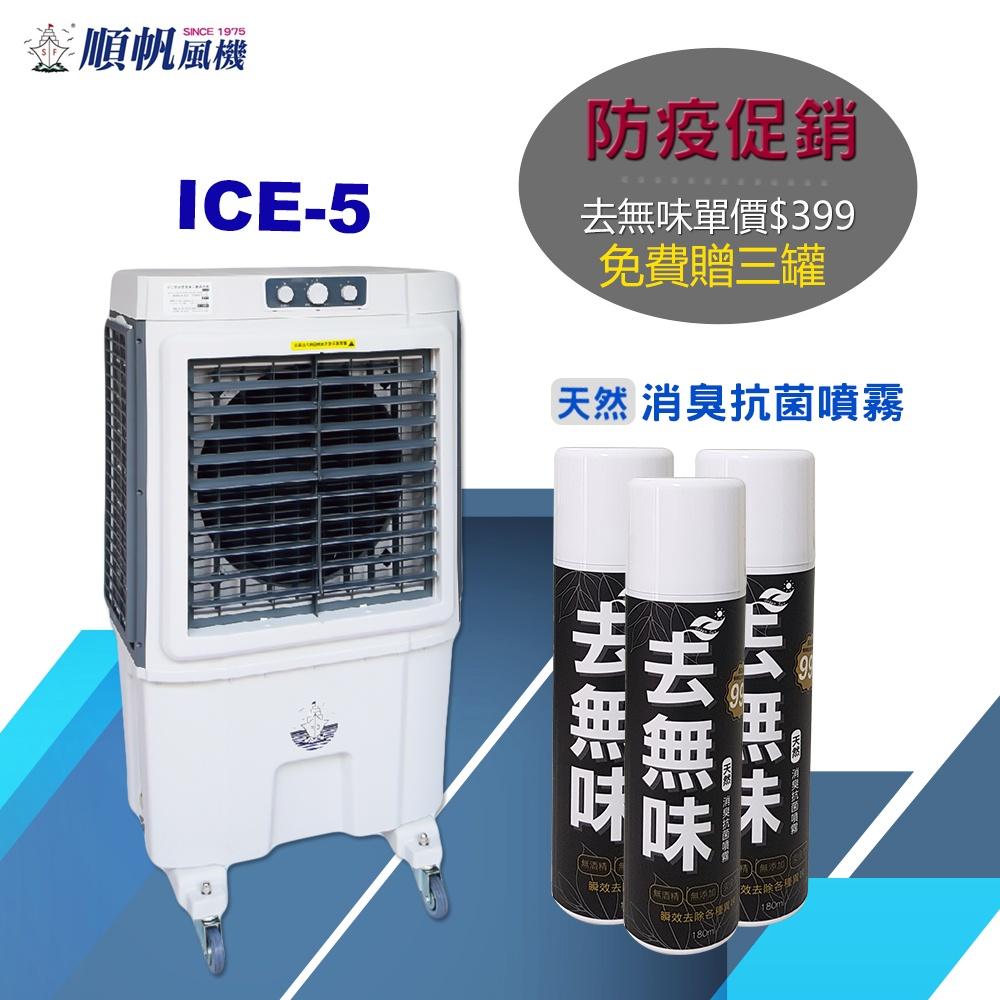 [順帆]16吋冰晶水冷扇ICE-5/大水箱55L,冰晶水冷扇,工廠必備,戶外活動,開放式空間首選,加贈三罐去無味抗菌噴霧