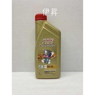 伊昇 CASTROL EDGE PROFESSIONAL A3 5W-40 5W40 非嘉實多公司貨 4933 高雄市