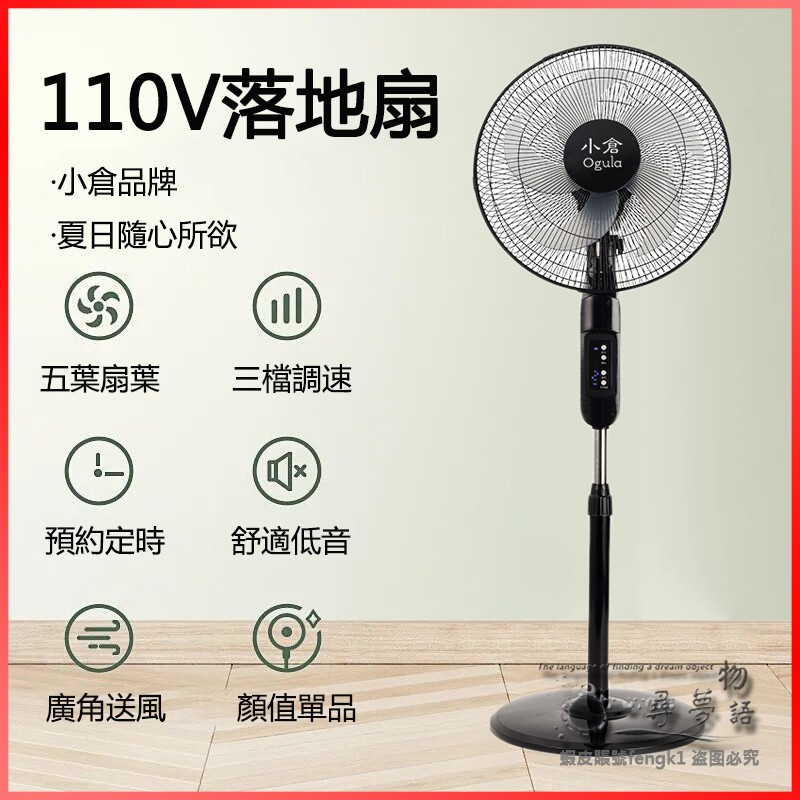 【台灣公司貨】110V小倉落地扇 16吋電風扇  立扇  usb小風扇【新鮮貨】