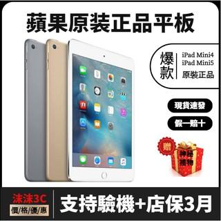 (沫沫3C)Apple iPad Mini4 Mini5 16G 32G 64G 128G Wifi 7.9吋 福利品 桃園市