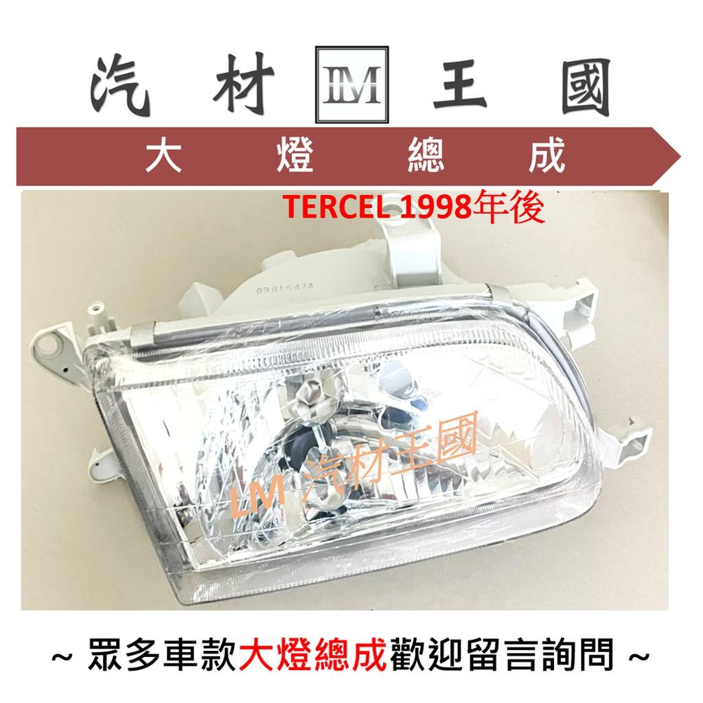 【LM汽材王國】 大燈 總成 TERCEL 1999-2002年 燈殼 車燈 高品質 台灣製 豐田 TOYOTA