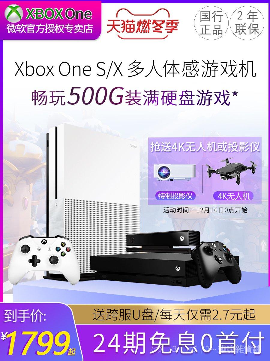 【24期免息】微軟xbox one x 天蠍座xbox one s 1T家庭娛樂體感遊戲機xbox one x s國行主