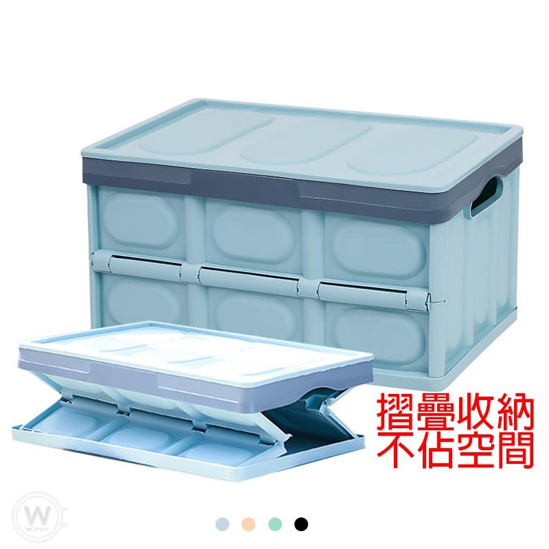 折疊收納箱 (實拍+用給你看) 收納箱 整理箱 儲物箱 摺疊箱 衣物收納箱 摺疊收納箱 露營收納箱 車用整理箱 後備箱