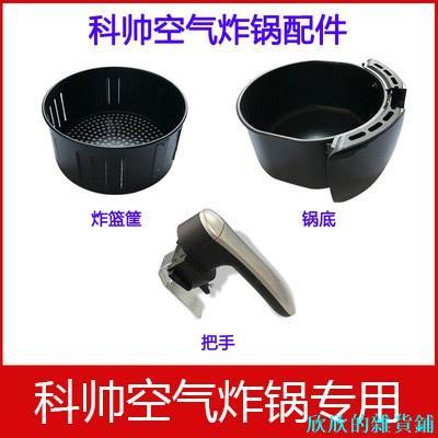 陶瓷不沾塗層科帥AF606空氣炸鍋AF602 AF708臺灣110V氣炸鍋把手炸藍鍋底配件 白色 黑ddgh285