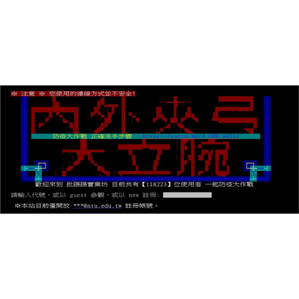 【現貨】 批踢踢 ptt   p幣 1:67p (稅後)