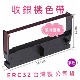 ERC32 台灣製 創群 2000 + 3200 3000錢隆 Accupos 精業 卡西歐 紫色 收銀機 發票機 色帶 新北市