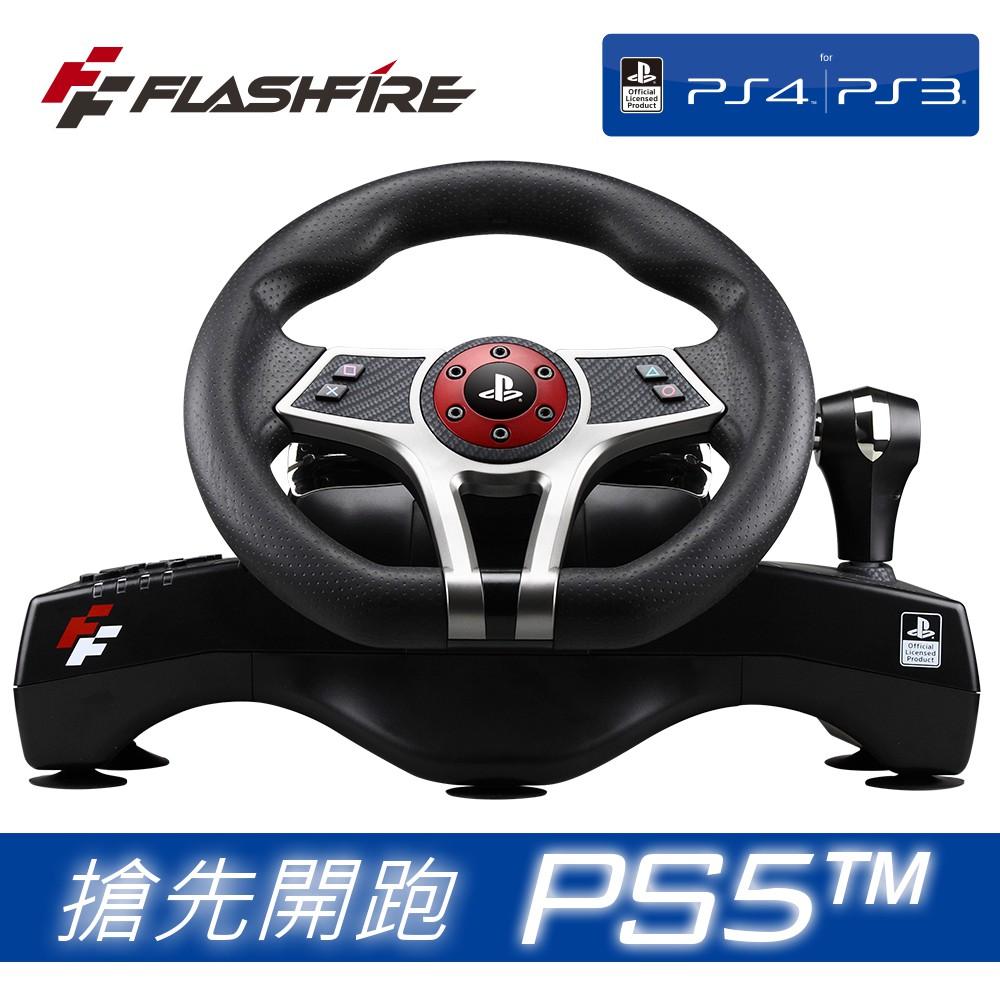 FlashFire 颶風之翼 PS5/PS4專用遊戲方向盤 SONY授權賽車方向盤 GTA GTS WRC9 免運
